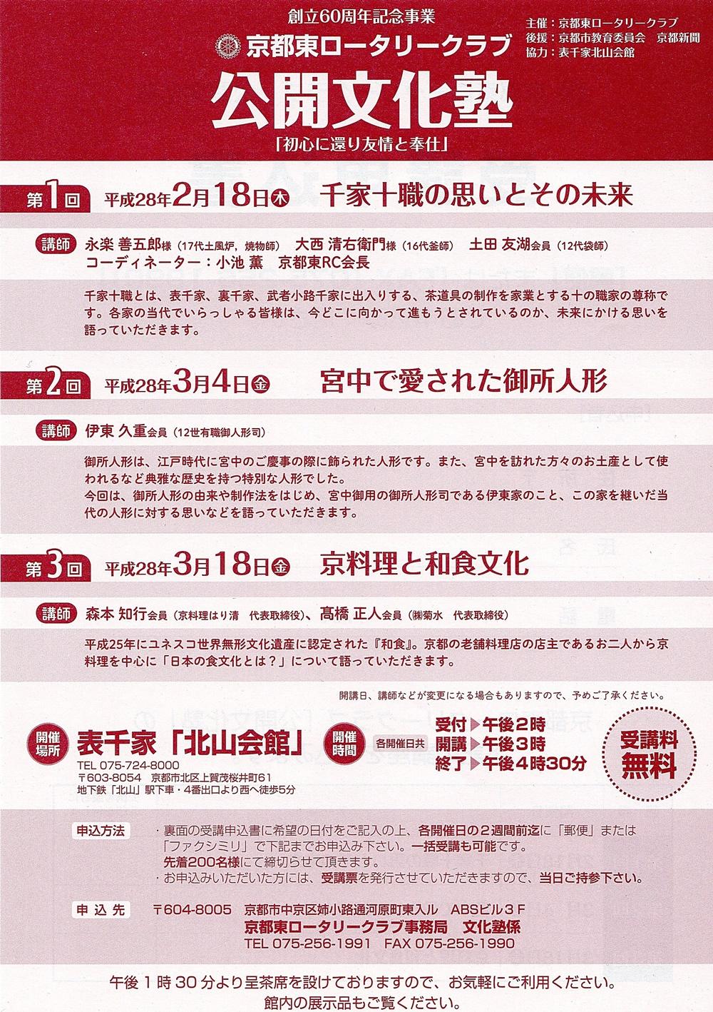 京都東RC「公開文化塾」