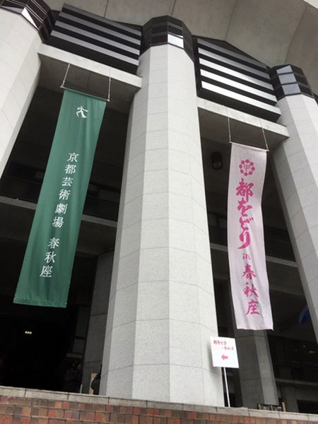 「都をどり in 春秋座」