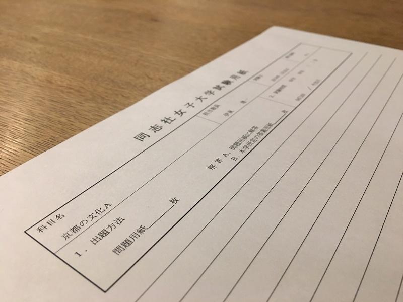 まだ白紙の試験用紙・・・