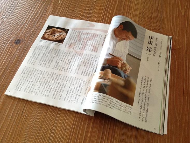 月刊「茶の間」4月号