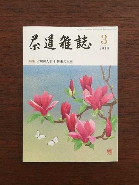 茶道雑誌3月号