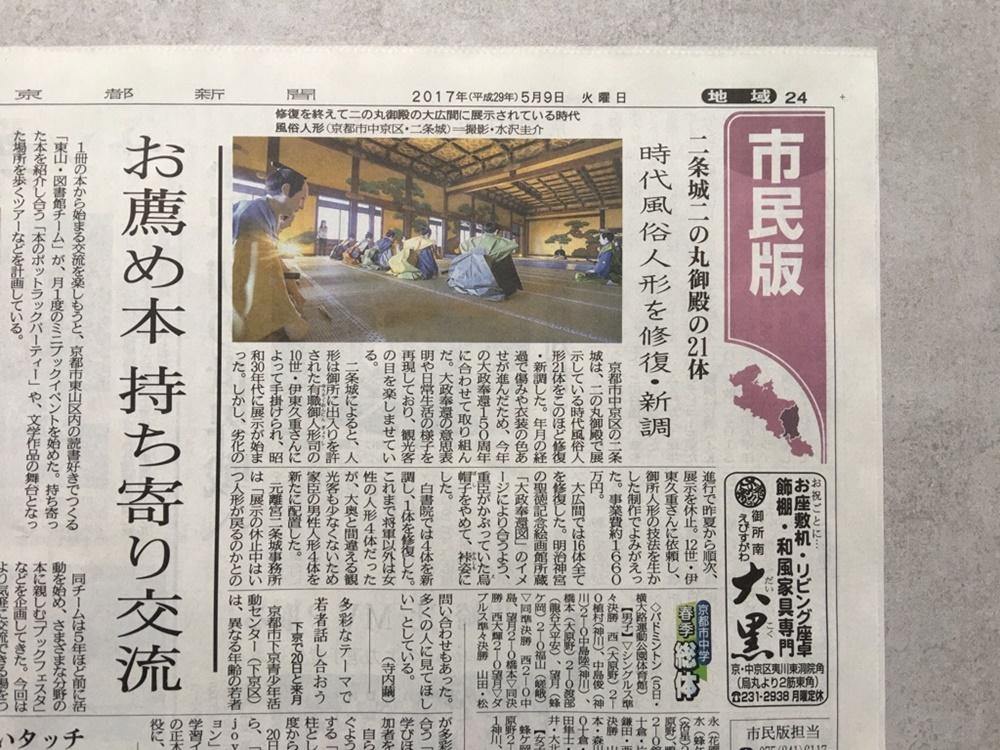「京都新聞」朝刊