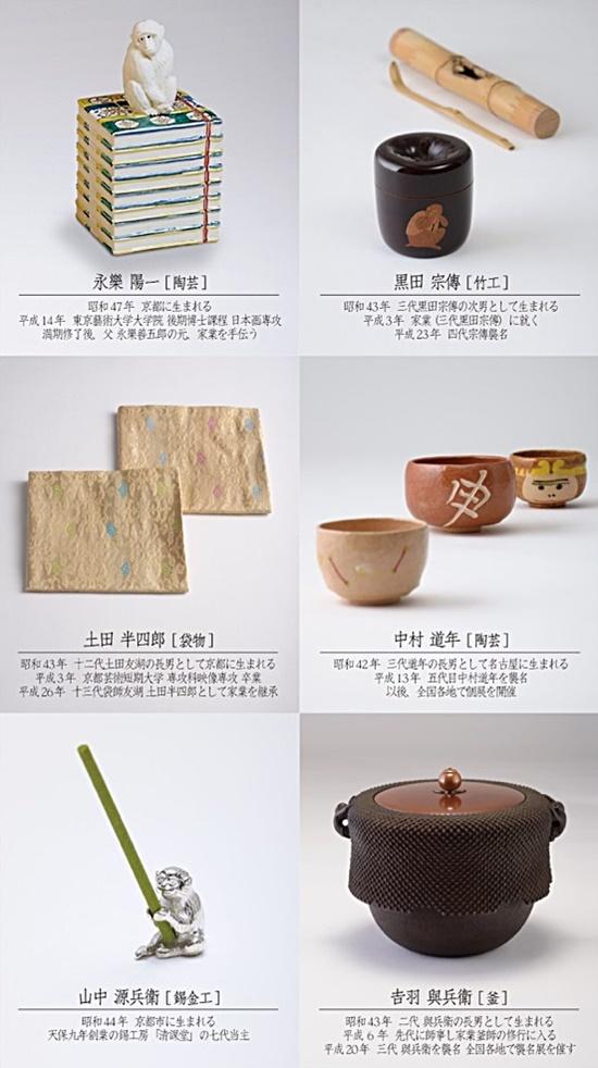 「平成新猿楽記」4