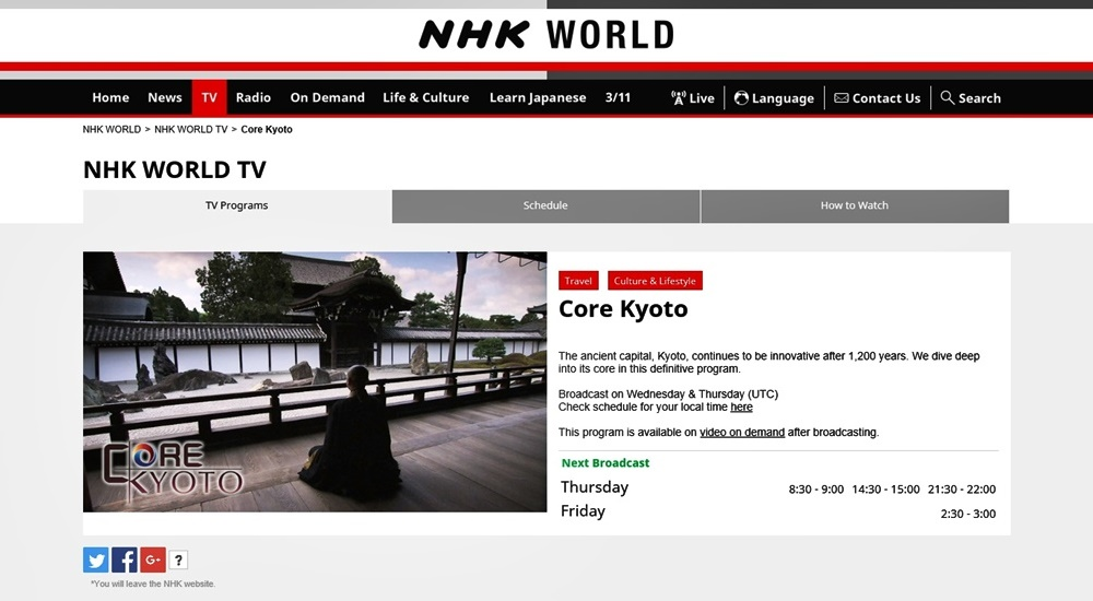 NHK WORLD「Core Kyoto」