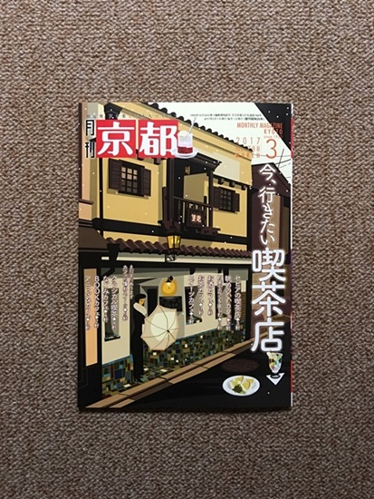「月刊京都」3月号