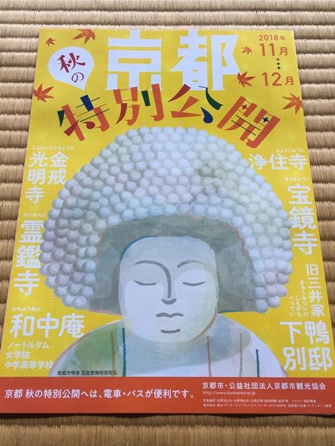 「京都 秋の特別公開」チラシ