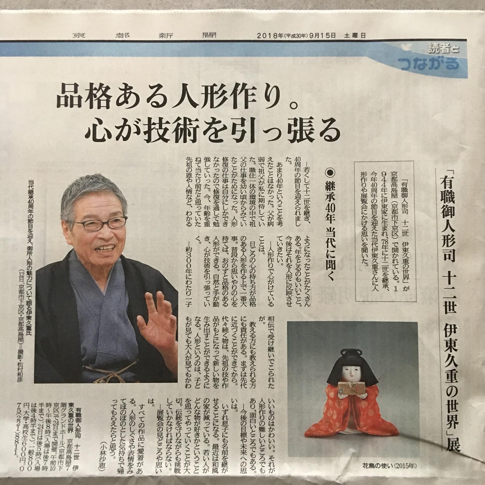 15日の京都新聞朝刊