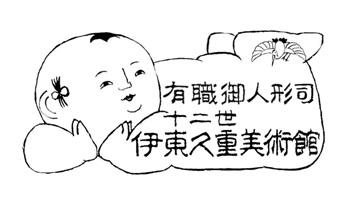 伊東久重美術館ロゴ