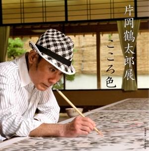 片岡鶴太郎展「こころ色」