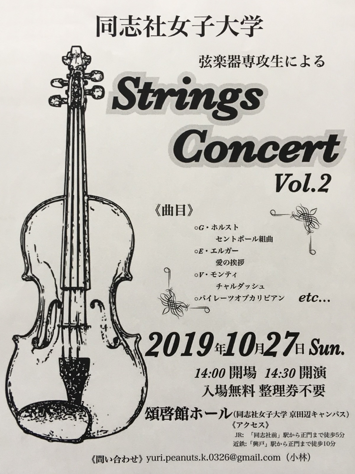 「StringsConcert」