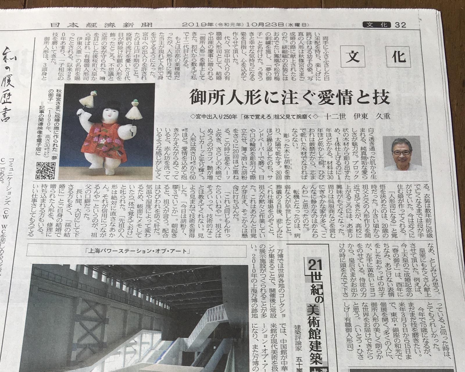 日経新聞(10月23日)