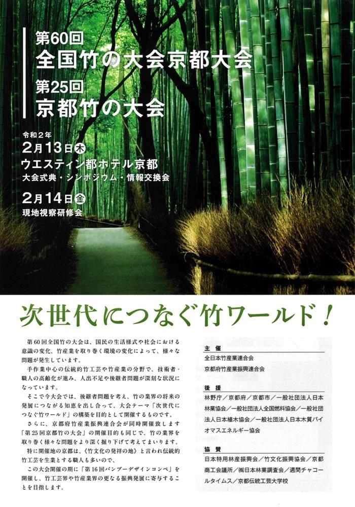 「全国竹の大会京都大会」