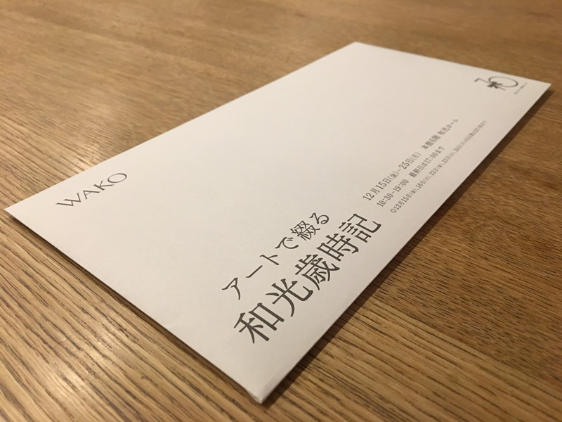 案内状封筒