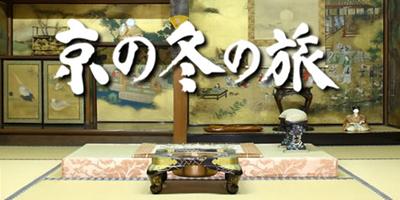 第47回 京の冬の旅