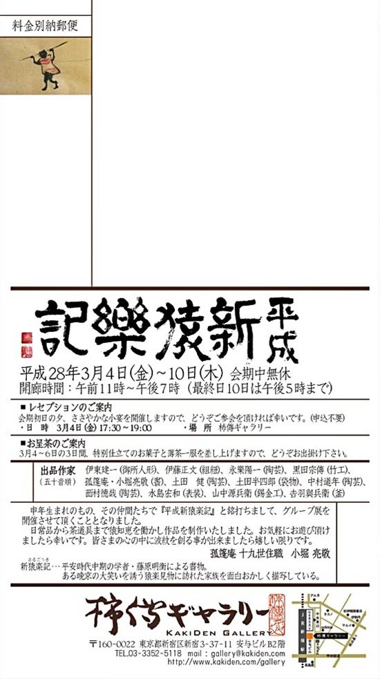 「平成新猿楽記」1